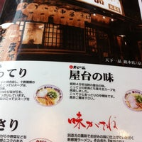 Photo taken at 天下一品 枝吉店 by Akira K. on 11/2/2014