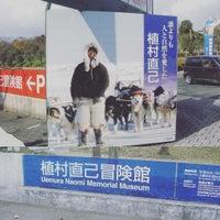 Photo taken at 植村直己冒険館 by Akira K. on 2/28/2016