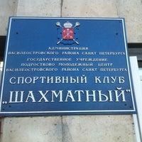 Photo taken at Шахматный Клуб by Vlad . on 12/15/2012