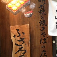 Photo taken at 二三六 (ふさろく) by Masayuki O. on 5/3/2013