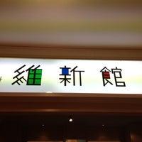 Photo taken at 焼酎Bar 維新館 by Tomoyuki S. on 12/22/2012