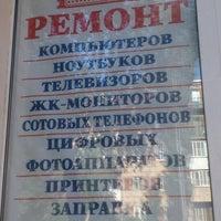 Photo taken at СЦ Новый Быт by Владимир К. on 6/14/2013