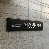Photo taken at 거울못 식당 by YoonSeok C. on 4/18/2018