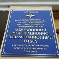 Photo taken at МРЭО ГИБДД ГУ МВД by Dmitry L. on 1/26/2013