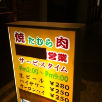 Photo taken at 焼肉たむら 本店(広小路店) by あら だ. on 2/20/2013
