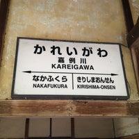 Photo taken at Kareigawa Station by Takahisa K. on 2/17/2013