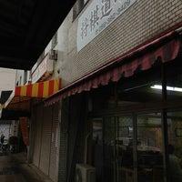 Photo taken at 将棋道場 by 楊 大衞 on 5/19/2013