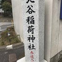 Photo taken at 北谷稲荷神社 by Hikari B. on 1/5/2018