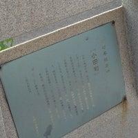 Photo taken at 旧町名継承碑「小田町」 by heresy666 on 6/22/2013