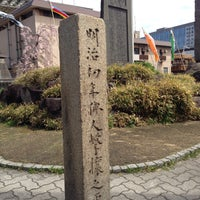 Photo taken at 明治初年佛人撃攘之處 by heresy666 on 4/4/2015