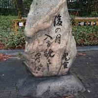 Photo taken at 上島鬼貫句碑 「後の月 入りて貌よし 星の空」 by heresy666 on 2/9/2014