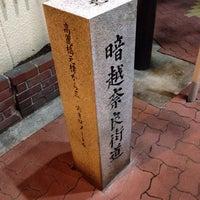 Photo taken at 暗越奈良街道 by heresy666 on 4/16/2015