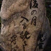 Photo taken at 上島鬼貫句碑 「後の月 入りて貌よし 星の空」 by heresy666 on 5/9/2014