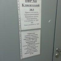 Photo taken at Главное управление № 8 пенсионного фонда РФ по г. Москве by Evgeny M. on 10/4/2013