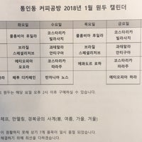 Photo taken at 통인동 커피공방 by redslmdr on 1/25/2018