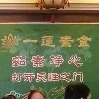 Photo taken at 一蓮素食 - lotus vegetarian restaurant by Santi T. on 4/20/2013