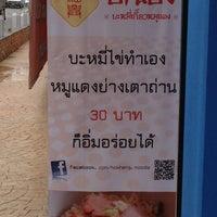 Photo taken at ฮกเฮง บะหมี่เกี๊ยว by Kasipat B. on 11/29/2012