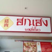 Photo taken at ฮกเฮง บะหมี่เกี๊ยว by Kasipat B. on 2/28/2013