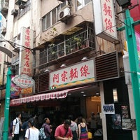 Photo taken at Ay-Chung Flour-Rice Noodle by honyoka on 5/19/2013