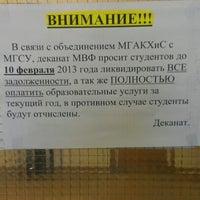Photo taken at МГАКХиС by Mikhail V. on 1/24/2013