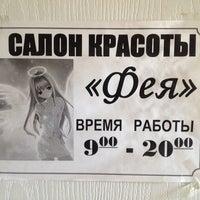"""3/29/2014 tarihinde Alexander M.ziyaretçi tarafından Салон Красоты """"Фея""""'de çekilen fotoğraf"""