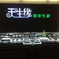 Photo taken at 天生缘 by Lanvin L. on 6/18/2013