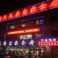 Photo taken at 天天来客家食府 Tian Tian Lai Ke Jia Shi Fu by Lanvin L. on 7/24/2013