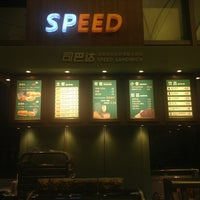 Photo taken at 斯巴达三明洽 Speed Sandwich by Lanvin L. on 6/16/2013