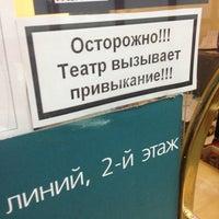 Снимок сделан в Касса Мариинского театра пользователем Anna Sashina 7/17/2013