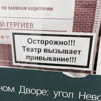 Снимок сделан в Касса Мариинского театра пользователем Anna Sashina 10/17/2014