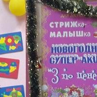 Photo taken at СТРИЖка-МАЛЫШка, парикмахерская для детей by Дмитрий on 12/1/2013