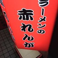 Photo taken at 赤れんがラーメン 南4条店 by みんみん on 8/18/2018