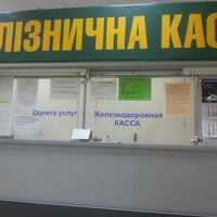Photo taken at ж/д кассы by Anna N. on 8/21/2013