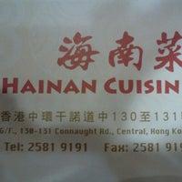 Photo taken at Hainan Restaurant by Anton S. on 2/21/2013