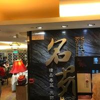 Photo taken at Ming Garden Restaurant 名苑酒家 by Hannah Y. on 11/18/2017