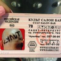 Photo taken at Культ by Galina on 10/4/2013