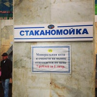 Photo taken at Минеральный источник №4 by IgorRTR  Romanovski on 4/25/2013