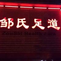 Photo taken at 足道 by Li yong fu on 11/7/2013