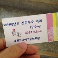 Photo taken at 장수옥설렁탕 by Eun-Man Y. on 2/5/2014