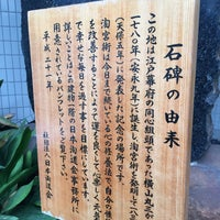 Photo taken at 淘宮術発祥之地 by Massara Nati …. on 4/6/2015