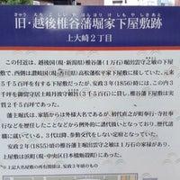 Photo taken at 旧・越後椎谷藩堀家下屋敷跡 by まさ・なち on 10/9/2013