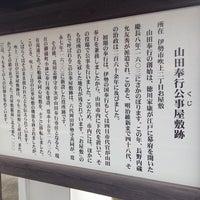 Photo taken at 山田奉行所跡 by Massara Nati …. on 8/29/2014