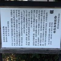 Photo taken at 岩国学校教育資料館 by まさ・なち リ. on 8/22/2015
