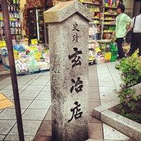 Photo taken at 玄冶店跡 by Massara Nati …. on 7/1/2013
