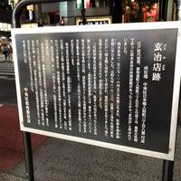 Photo taken at 玄冶店跡 by Massara Nati …. on 6/27/2018