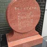 Photo taken at 専修大学発祥の地 by まさ・なち 🍅 リ. on 10/31/2014