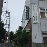 Photo taken at あきゅらいず 森の食堂 by まさ・なち X. on 8/11/2017