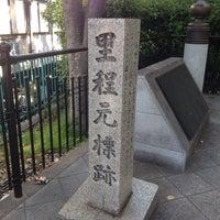 Photo taken at 里程元標跡 by Massara Nati …. on 4/27/2014