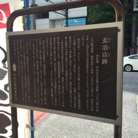 Photo taken at 玄冶店跡 by Massara Nati …. on 10/30/2015