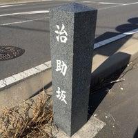 Photo taken at 治助坂 by まさ・なち リ. on 1/7/2015